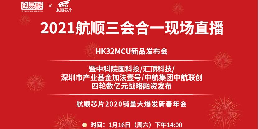 航順2021 MCU新品發布會 億元戰略融資發布 新春年會