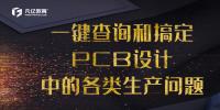 一鍵檢查PCB設計中的各類生產問題