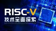 RISC-V技術全面探索