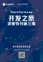 HarmonyOS特刊——第三期