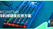 畅游芯世界|极海APM32F072xB游戏机械键盘应用方案