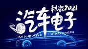 汽车电子:刺激2021