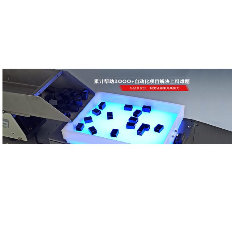 弗萊克斯柔性供料器 視覺振動盤