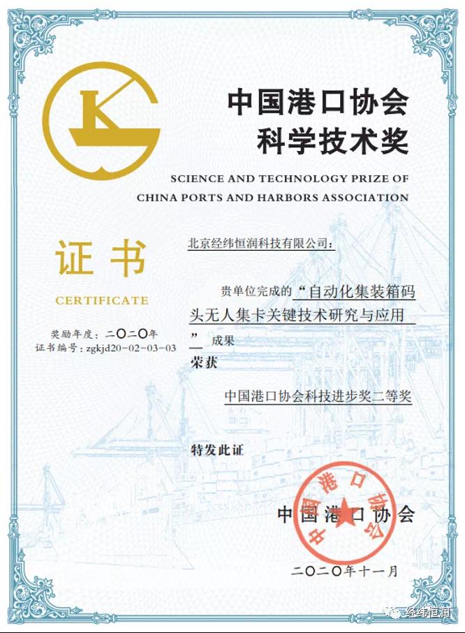 經緯恒潤無人集卡項目榮獲中國港口協會科技進步二等獎