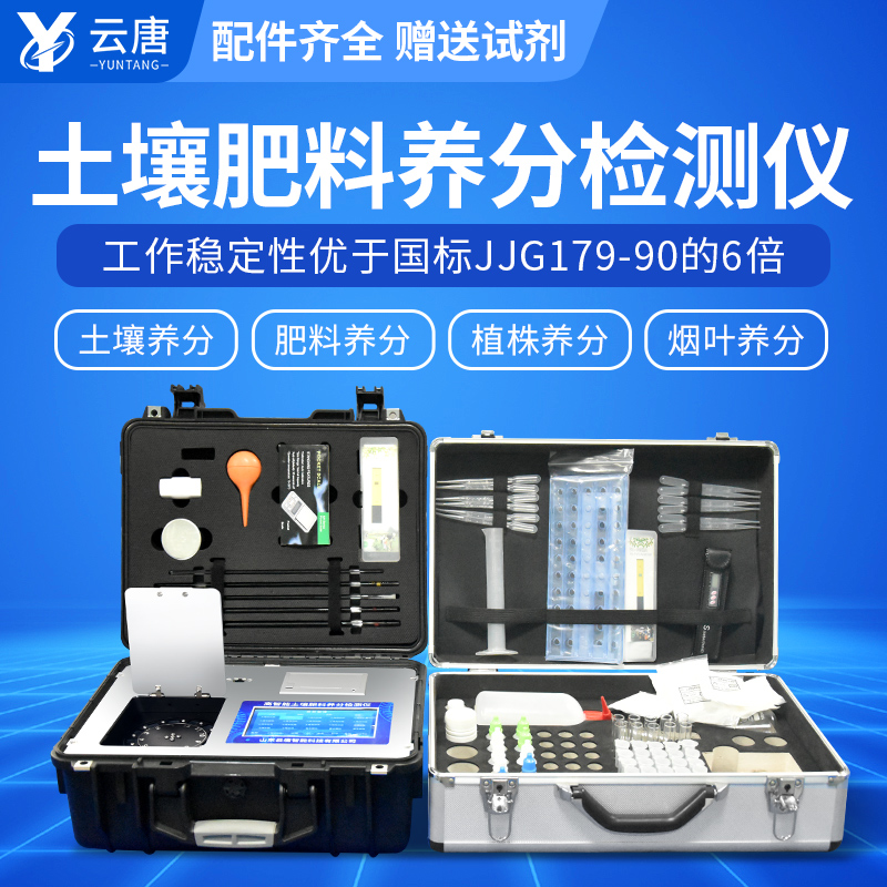 土壤分析评估综合检测系统设备@2021新款土壤分析评估综合检测系统设备
