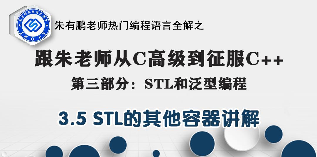 朱老師C++課程第3部分- 3.5.STL的其他容器講解