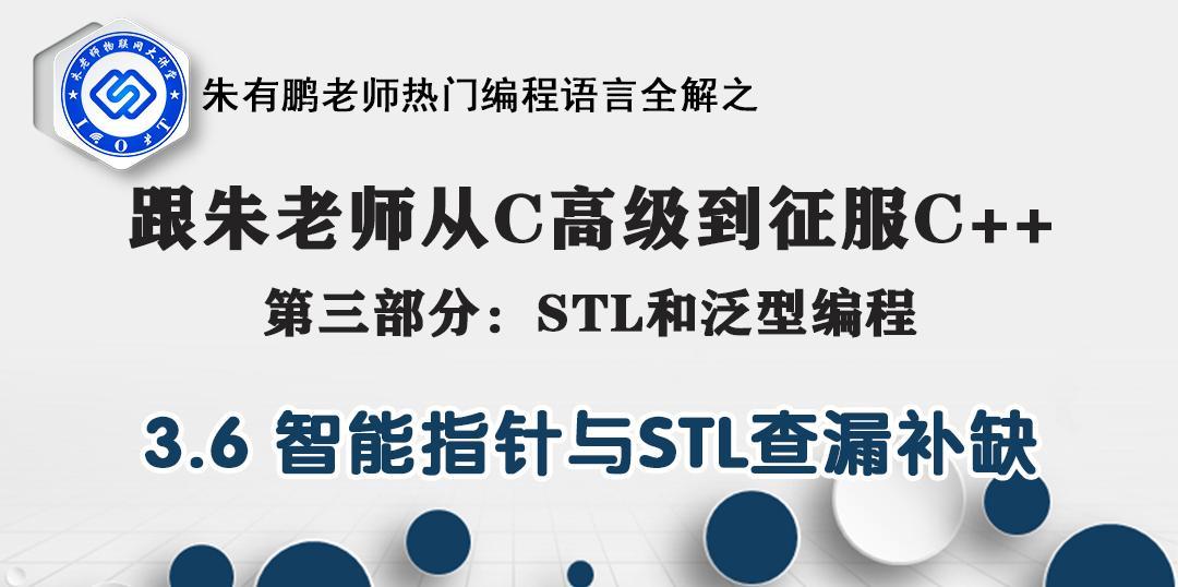朱老師C++課程第3部分- 3.6.智能指針與STL查漏補缺