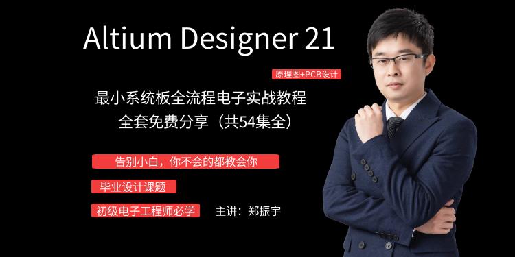 【告別小白】Altium Designer 21最小系統板全流程設計