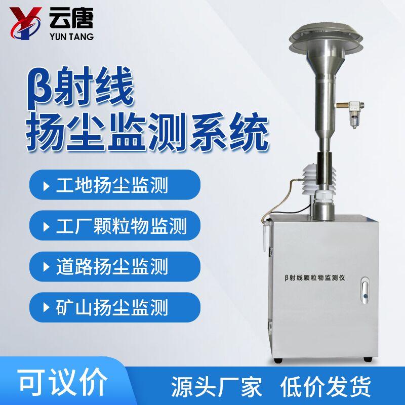 扬尘检测器的工作条件是怎样的