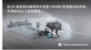集成式0级BLDC电机驱动器将轻混电动车 (MHEV) 48V电机驱动系统的尺寸缩小多达30%