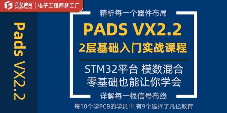 PADS VX2.2 Stm32平臺2層數模pads教程凡億PCB實戰視頻