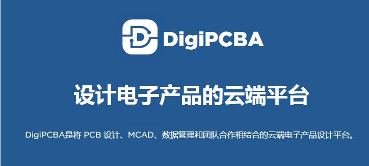 """華秋電子重磅推出""""得極·DigiPCBA硬件設計協作云平臺"""""""
