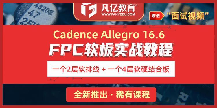 Allegro FPC軟板軟硬結合板PCB設計實戰視頻課程教程