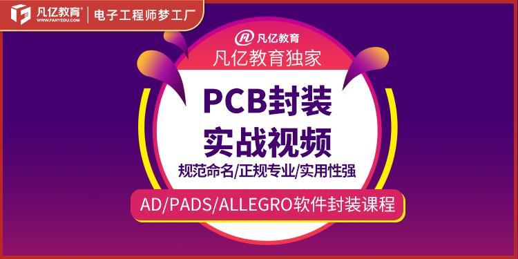 Allegro/AD/Pads pcb封裝實戰視頻教程layout標準封裝庫