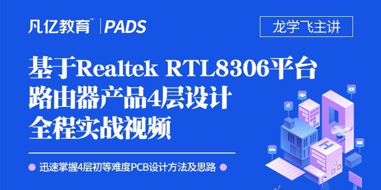 基于Realtek RTL8306平臺路由器4層設計實戰視頻