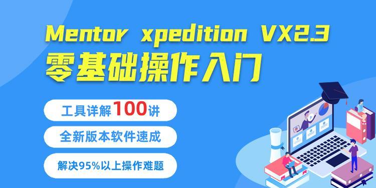 Mentor xpeditionVX 2.3零基礎入門視頻教程實戰Layout設計