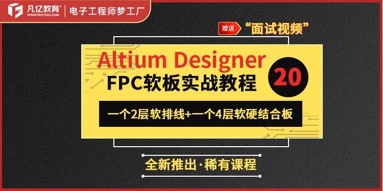 Altium Designer 20 2層4層FPC軟硬結合板 AD20實戰視頻教程