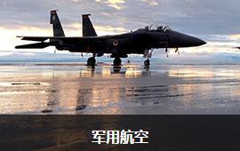 军用航空连接器标准及体系分析