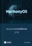 HarmonyOS內核源碼分析(下)