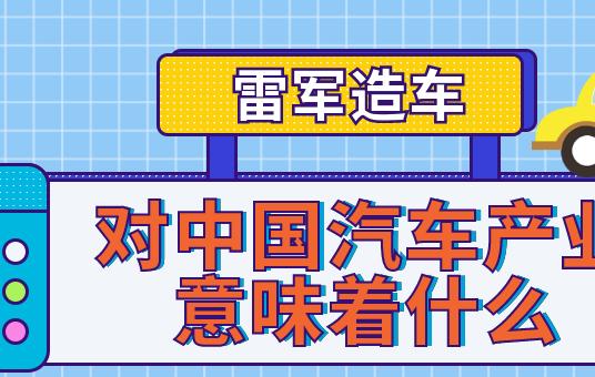 """""""生死看淡""""的雷军要造车,这对中国的汽车产业意味着什么?"""