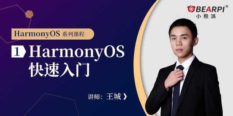 HarmonyOS快速入門