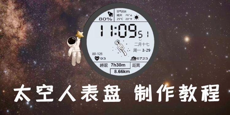 【C語言】華為手表gt2丨太空人表盤制作教程