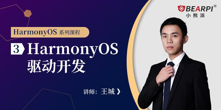 HarmonyOS驅動開發