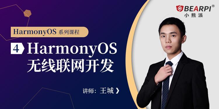 HarmonyOS無線聯網開發
