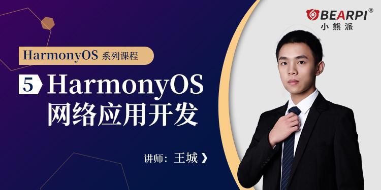 HarmonyOS網絡應用開發