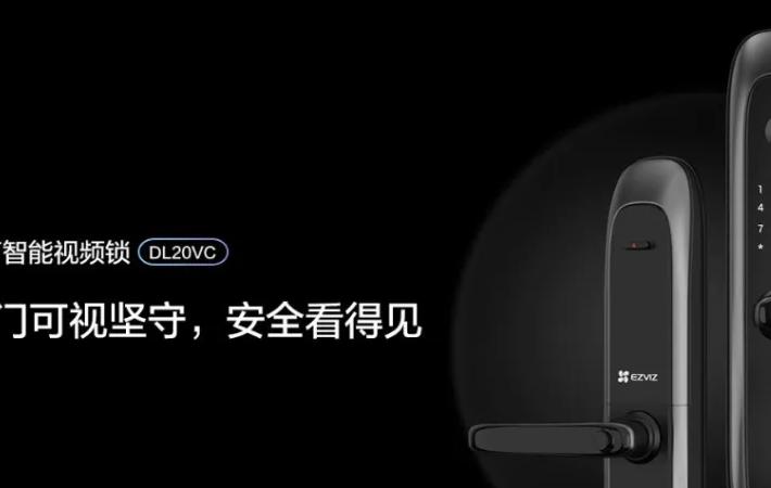 智能锁、监控、门铃三合一的萤石智能锁DL20VC...
