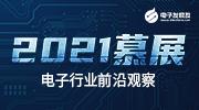2021慕展:電子行業前沿觀察