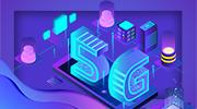 2021年5G技術與應用落地