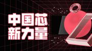2021年松山湖中国芯论坛专辑