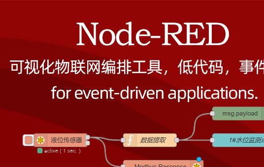 基于Node-RED的優易通串口服務器應用實例