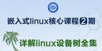 詳解linux設備樹全集