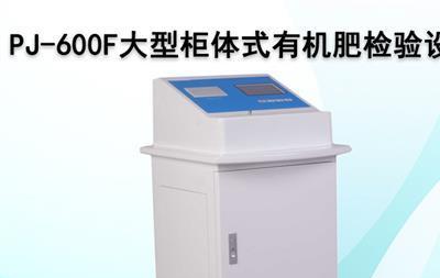 有機肥廠化驗室整套檢測儀器設備配置清單明細