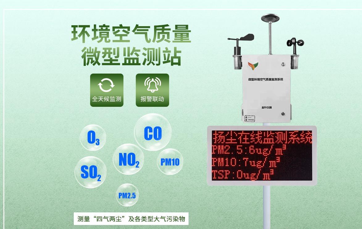 施工引起扬尘污染,工地都在安装扬尘在线监测设备