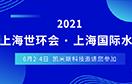 2021年6月2日-4日上海世環會 凱米斯恭候您的到來!