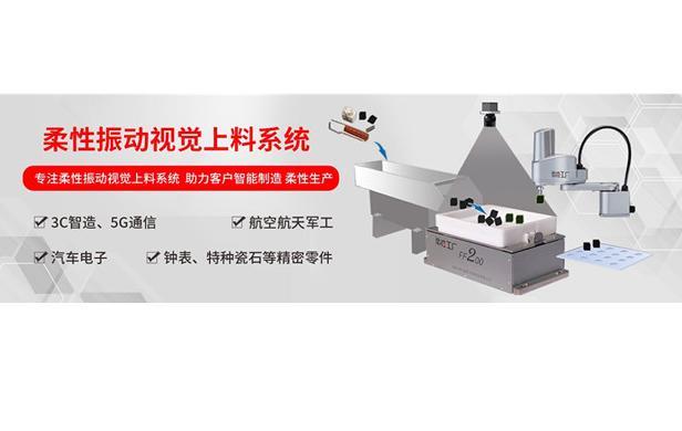 柔性供料器視覺散料 柔性振動盤