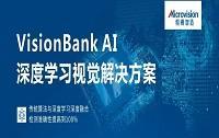 一篇文章带你了解什么是VisionBank AI深度学习软件