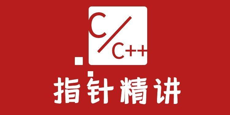 指針如此簡單——1小時透徹理解C語言指針