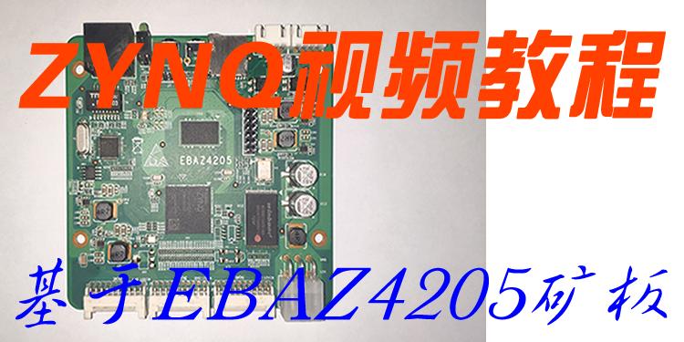 【字幕版】ZYNQ 礦板視頻教程,低成本學習ZYNQ