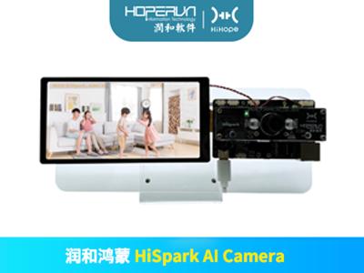 潤和HarmonyOS鴻蒙開發板 HiSpark AI Camera開發套件