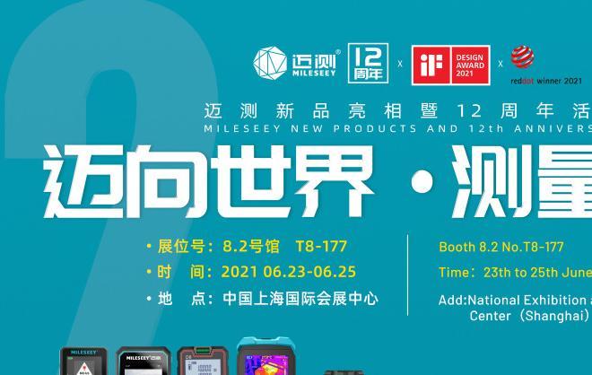 6月展會丨邁測科技亮相中國國際五金博覽會