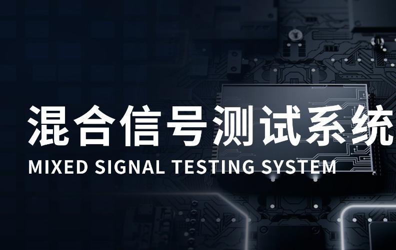 干貨!關于混合信號測試系統的那些事