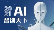 2021 AI智創天下