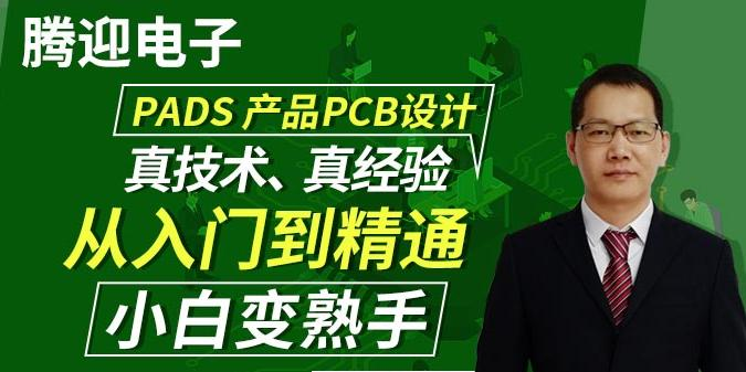 PADS PCB設計全過程(從元件制作-原理圖繪制-封裝設計-PCB設計-資料輸出)