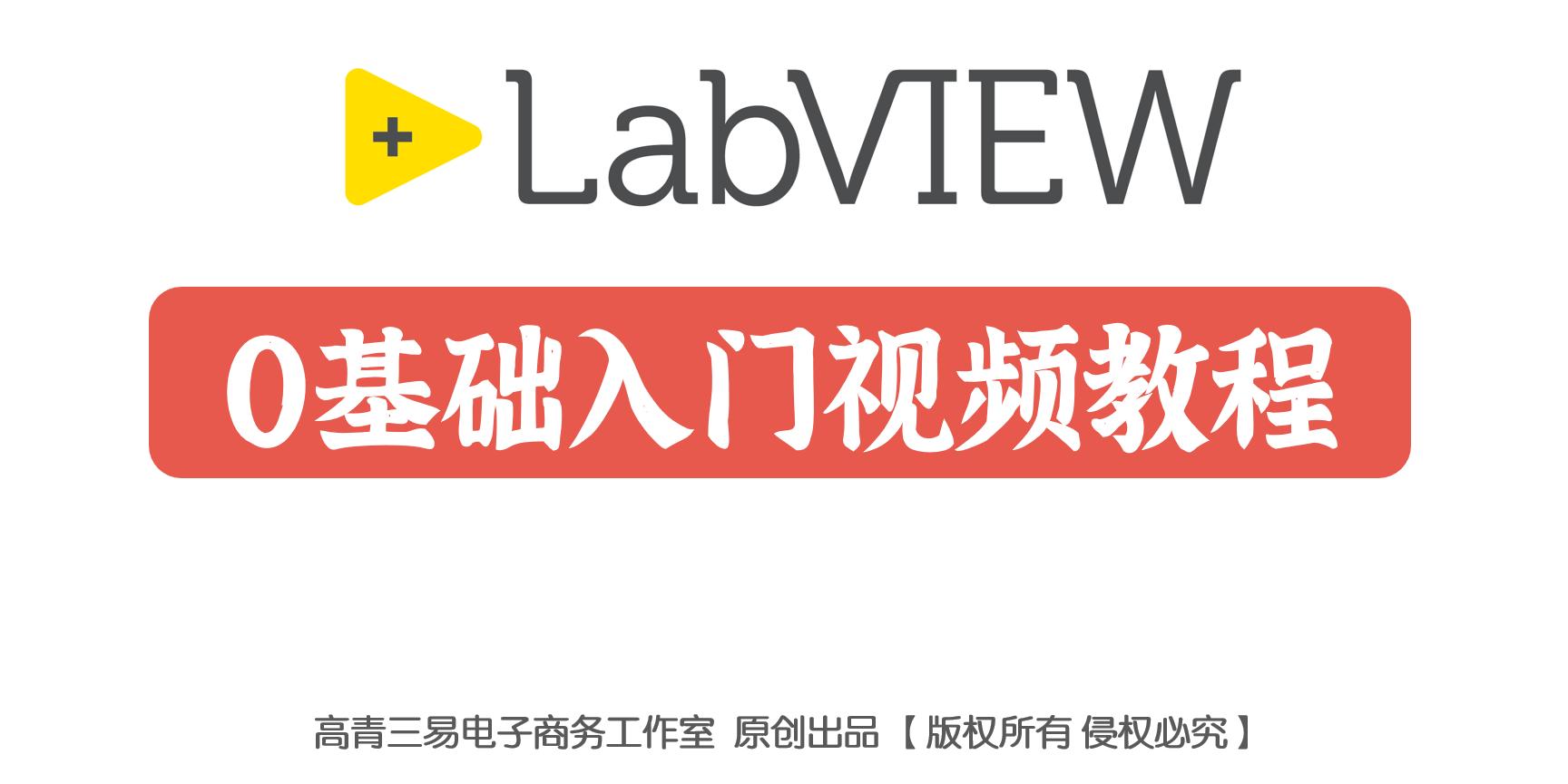 LabVIEW 0基礎入門視頻教程 【LabVIEW2020最新版】