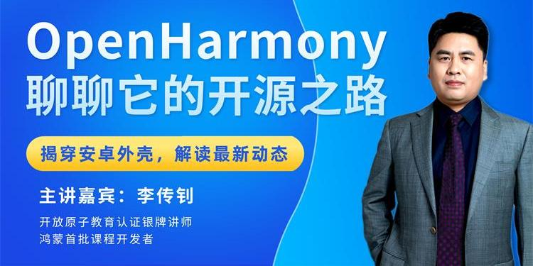 "OpenHarmony開源之路:揭穿""安卓""外殼,掌握2.0版本最新動態"