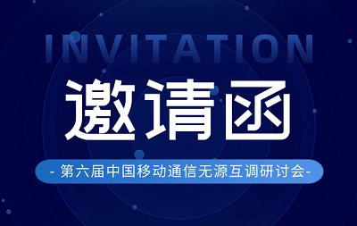 南京納特通信將參加2021第六屆中國移動通信無源互調研討會